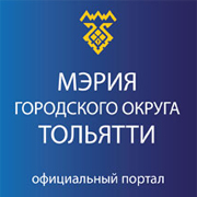 Мэрия городского округа Тольятти